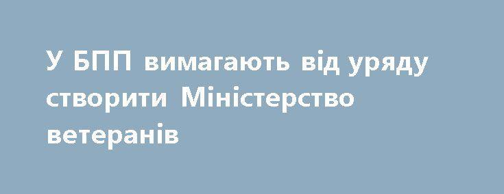 """У БПП вимагають від уряду створити Міністерство ветеранів https://www.depo.ua/ukr/politics/u-bpp-vimagayut-vid-uryadu-stivoriti-ministerstvo-veteraniv-20170904633523  Парламентська фракція """"Блоку Петра Порошенка"""" просить Кабмін створити Міністерство у справах ветеранів"""