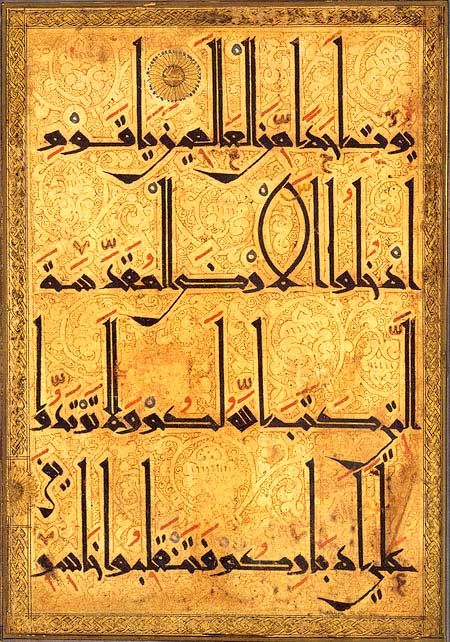 leaf fro Qur'an late 11th or 12th century Iran or Afghanistan in eastern kufic