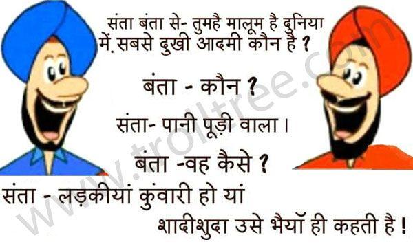 Share Funny Golgappa Hindi Jokes Santa Banta Http