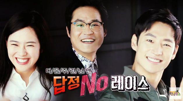 [Vietsub] Running Man Ep 298 Khách Go Ara, Kim Sung Kyun, Lee Je Hoon - ๑๑۩۞۩๑๑...TuThienBao.Com...๑๑۩۞۩๑๑