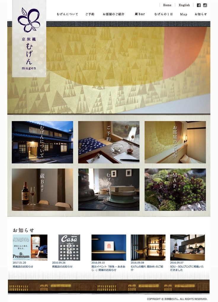 【 京旅籠むげん 様 】 kyoto-machiya-ryokan.com 旅館全体のご紹介と、予約手続きやお知らせを目的としたホームページ。 旅館自体の雰囲気と、運営されている館主様と女将様の人柄を、そのままウェブサイトで感じていただけるデザインを心がけています。
