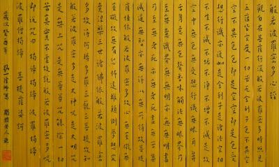Mindful discipline and integration in daily living....: Chinese Calligraphy: Writing the Heart (Prajñāpāramitā) Sutra Title