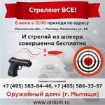 Хочешь пострелять абсолютно бесплатно?  Приходи к нам! 6 июня в 12:00 по адресу:  Московская обл., г. Мытищи, Матросова ул., 6А