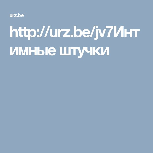 http://urz.be/jv7Интимные штучки