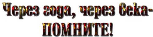 Надписи к 9 Мая от Nata-Leoni