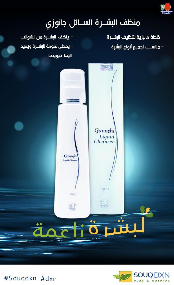 منظف البشرة السائل جانوزي Skin Care Pure Products Cleanser