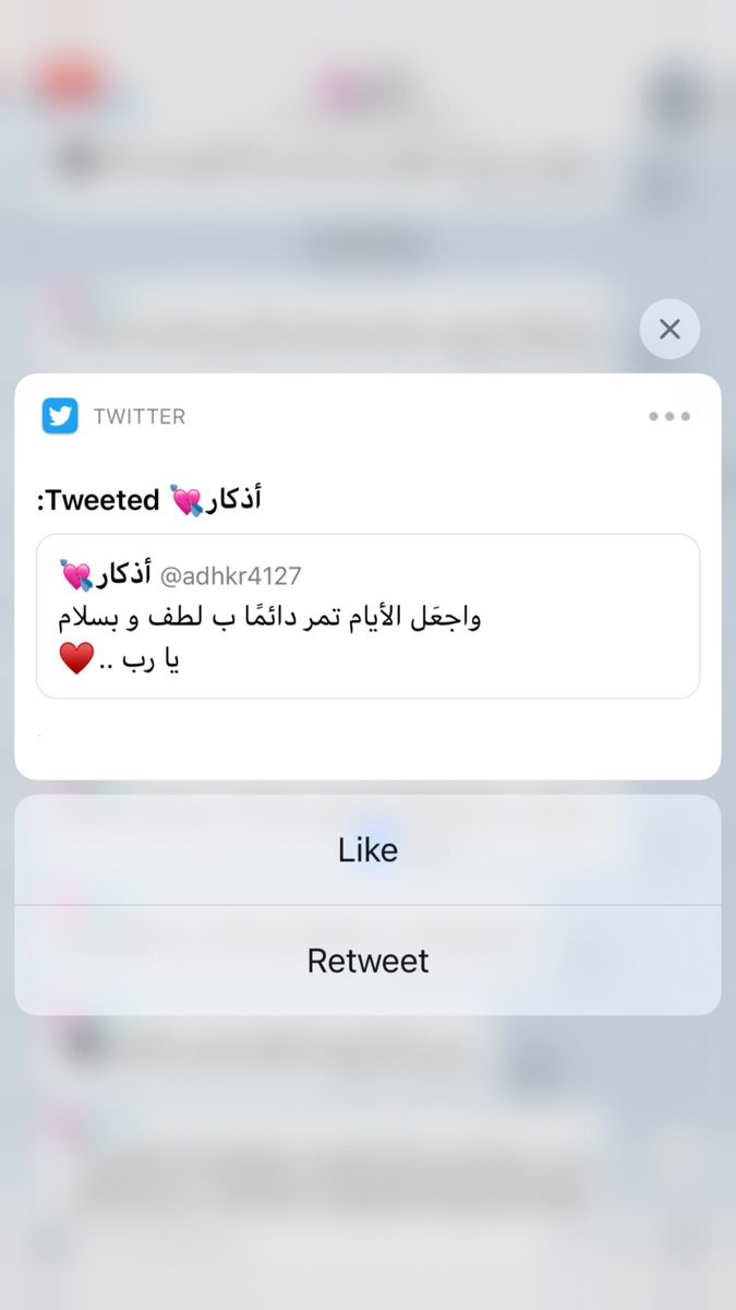 اكسبلور دعاء تويتر اقتباسات Quotes For Book Lovers Beautiful Arabic Words Photo Quotes