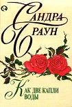 Как две капли воды. Начните читать книги Браун Сандра в электронной онлайн библиотеке booksonline.com.ua. Читайте любимые книги с мобильного или ПК бесплатно и без регистрации.