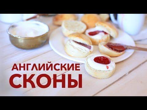 Английские сконы [Рецепты Bon Appetit] - YouTube