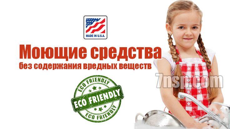 Натуральные хозяйственные моющие, чистящие средства.