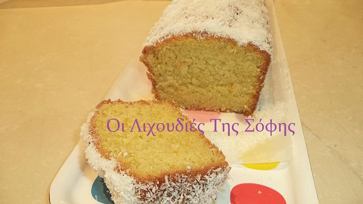 Ότι και να πω γι'αυτό το καταπληκτικό νηστίσιμο κέικ καρύδας,είναι λίγο!!! Ένα νηστίσιμο,μαλακό,αφράτο και νωπό κέικ με ινδοκάρυδο που δένει απίστευτα με το υπέροχο άρωμα πορτοκαλιού!!! Δεν έχει να ζηλέψει σε τίποτα ένα κανονικό κέικ με βούτυρο,αυγά