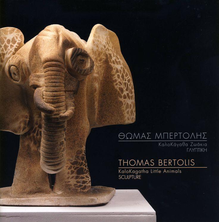 Θωμάς Μπερτόλης - Καλοκάγαθα ζωάκια (Γκαλλερύ 7 / 2016)