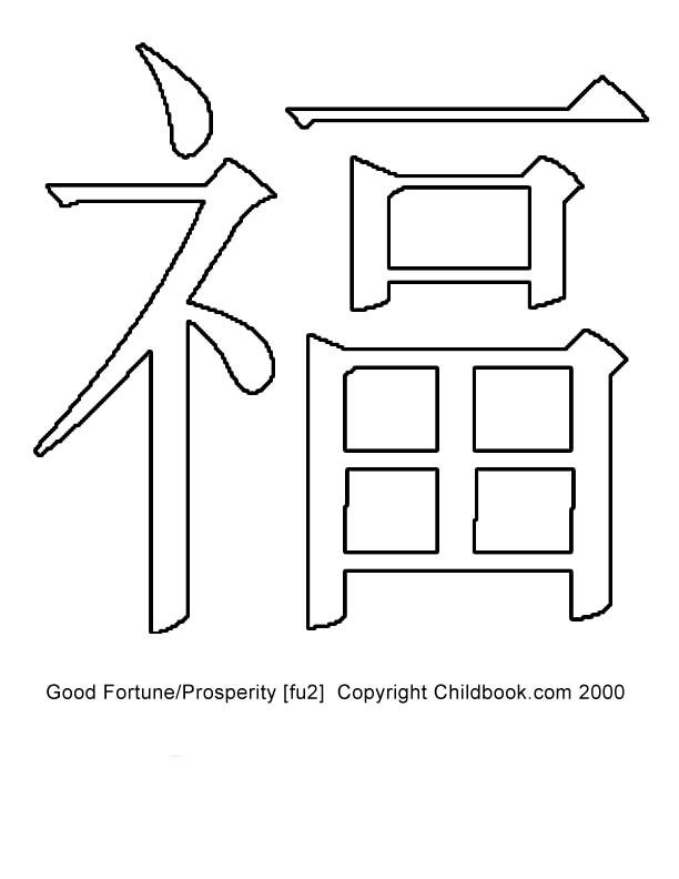 good luck chinese character printable for children to