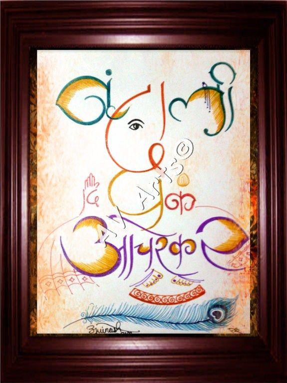 96 best images about Akshar Ganesh By AV Arts on Pinterest ...