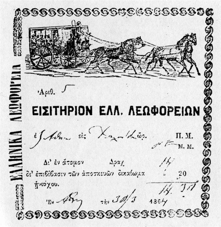 Εισητήριο σε ιππήλατο λεωφορείο των Αθηνών το 1864.