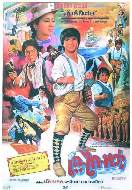 """Amazing Thai poster art for Jackie Chan's """"Project A."""""""