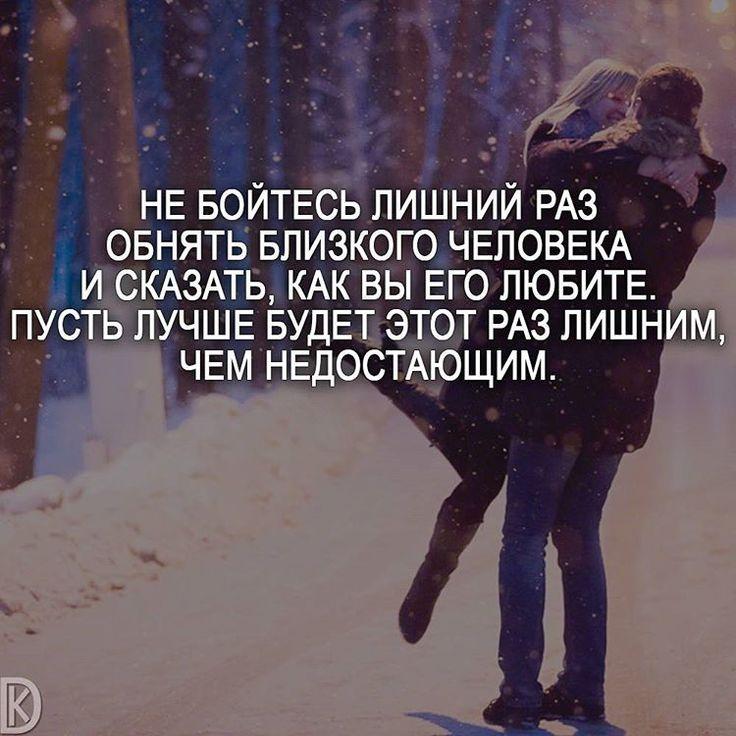 Картинка не бойтесь лишний раз обнять близкого человека