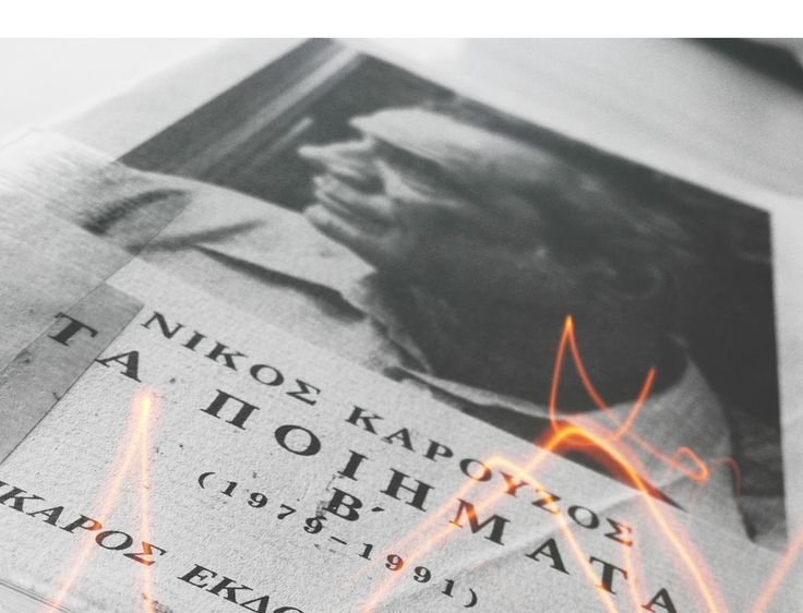 Τα ποιήματα Β' - Νίκος Καρούζος