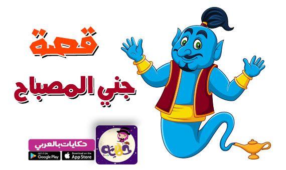 قصص اطفال قبل النوم مكتوبة قصص خيالية مكتوبة بالعربي نتعلم Arabic Alphabet For Kids Arabic Kids Kids Story Books