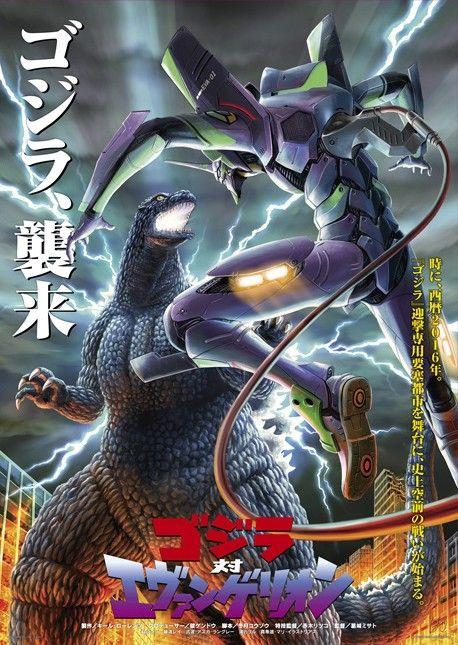 Godzilla Resurgence's Fearsome Monster Gets Soft Vinyl Lottery Figure - Interest - Anime News Network