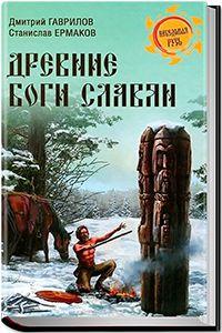 Древние Боги Славян [Неведомая Русь]