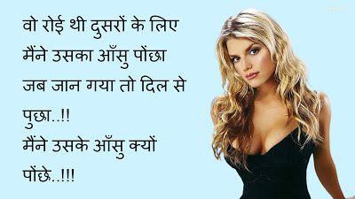 Hindi Shayari SMS for lover image   Heart Touching Shayari Girlfriend hd image Heart Touching Shayari Image for love Hindi 2 line for whatsapp hd image Hindi Shayari SMS for lover image