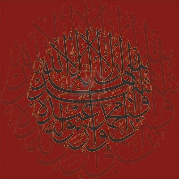441 Best Images About Arabic Calligraphy On Pinterest