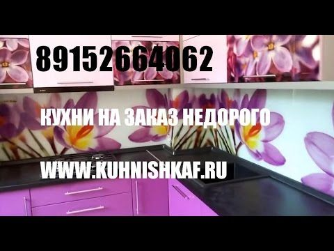www.kuhnishkaf.ru кухни на заказ: 89152664062 кухни на заказ недорого www.kuhnishkaf.ru простая кухня