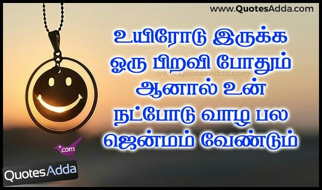 504 best images about tamil kavithai on pinterest friendship messages and quotes for relationship