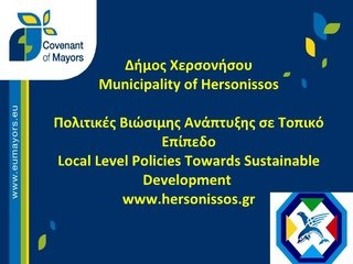 Σύμφωνο των Δημάρχων /Covenant of Mayors - Δήμος Χερσονήσου/Municipality of Hersonissos by My Hersonissos, via Slideshare