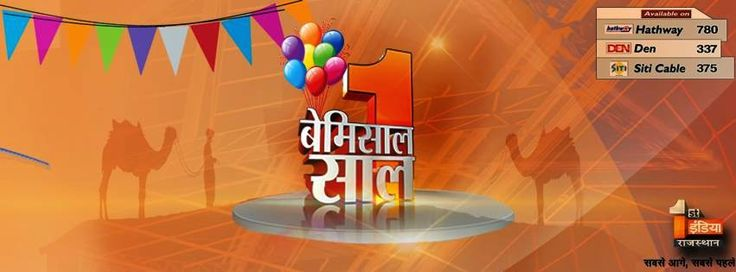 First India News Channel In Rajasthan