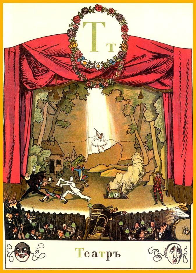 театр, Theater Russian alphabet book