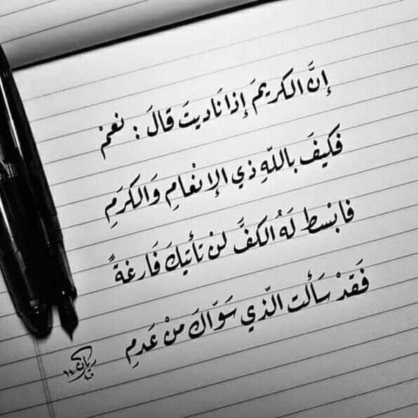 فقيرا جئت بابك يا إلهي ولست الى عبادك بالفقير غني عنهمو بيقين قلبي وأطمع منك بالفضل الكبير Quran Quotes Inspirational Words Quotes Quran Quotes