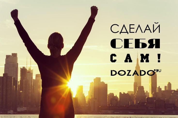 Сделай себя сам, как правильно ставить цели dozado