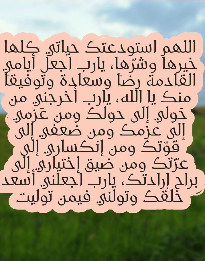 استودعتك حياتي يارب Arabic Quotes Math Quotes