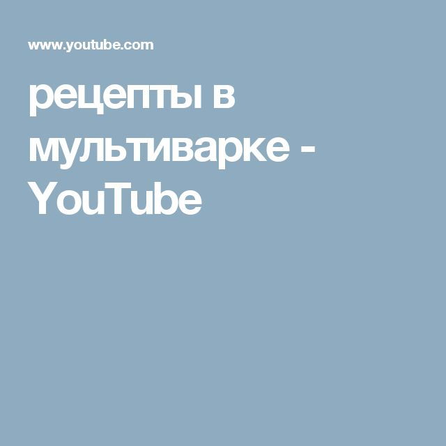 рецепты в мультиварке - YouTube