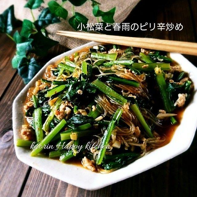 癖になる旨ダレ❤️小松菜と春雨のピリ辛炒め