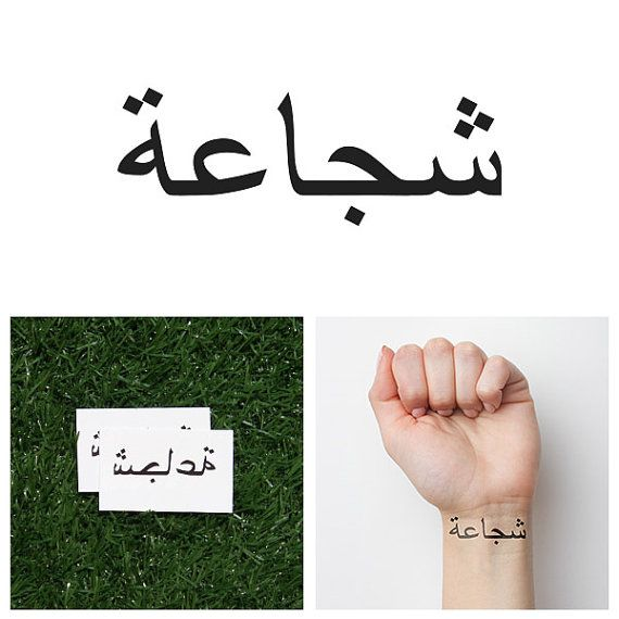 Tattify Presents... Courage    Arabic to English translation: Courage  Size: S - 2 x 0.75  Quantity: 2 in a Set - Lasts anywhere from 2- 5 days - Safe