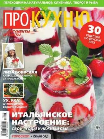 Про кухню №6 2017 скачать бесплатно