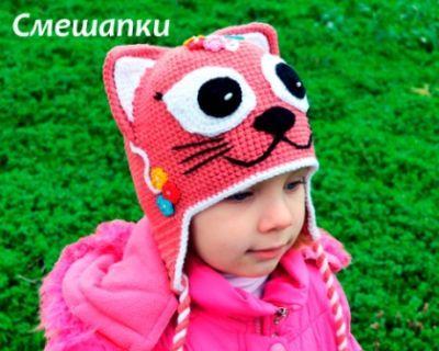 Купить шапку кошку для девочки, детские прикольные шапочки с ушками крючком на заказ Россия Екатеринбург магазин Смешапки