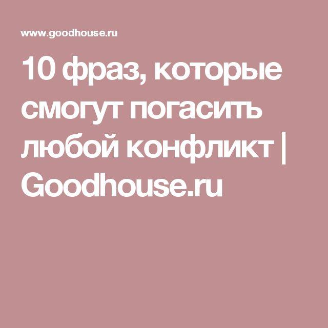 10 фраз, которые смогут погасить любой конфликт | Goodhouse.ru