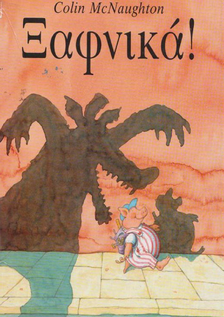 ΞΑΦΝΙΚΑ  Εικονογράφηση  βιβλίου από τους μικρούς μαθητές της Α΄ Δημοτικού.