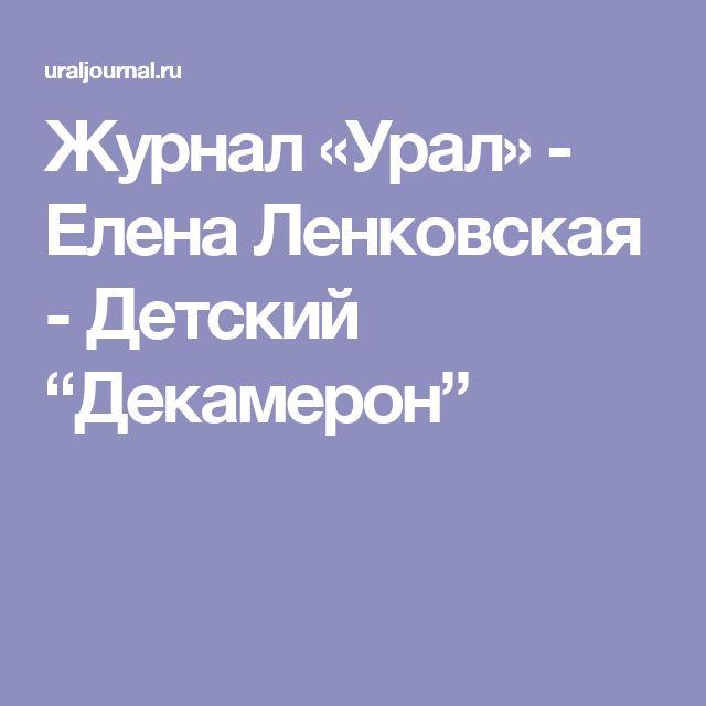 """Журнал «Урал» - ЕленаЛенковская - Детский """"Декамерон"""""""