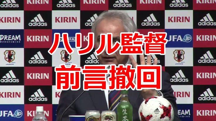 サッカー日本代表 メンバー ハリル監督 前言撤回