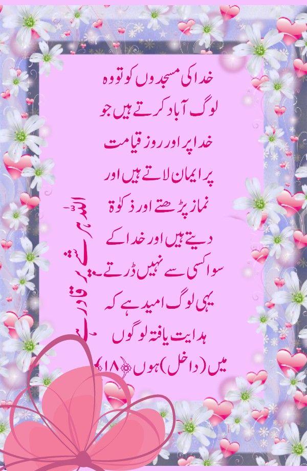 how to live life in islam urdu pdf