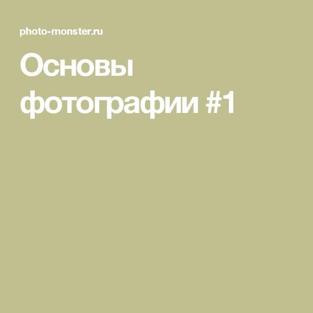 Основы фотографии #1