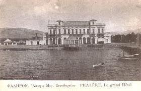 Το Grand Hotel του Φαλήρου πιθανόν στο ξεκίνημα του 20ου αιώνα. (photo Αλεξάκης)