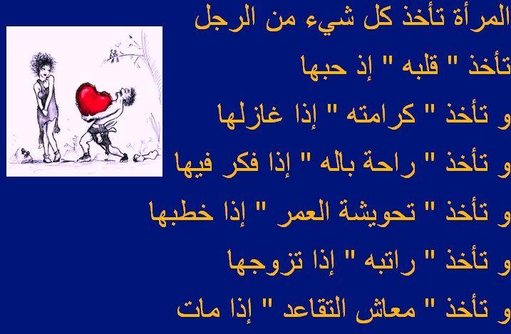 المرأة تأخذ كل شيء من الرجل Arabic Calligraphy Calligraphy