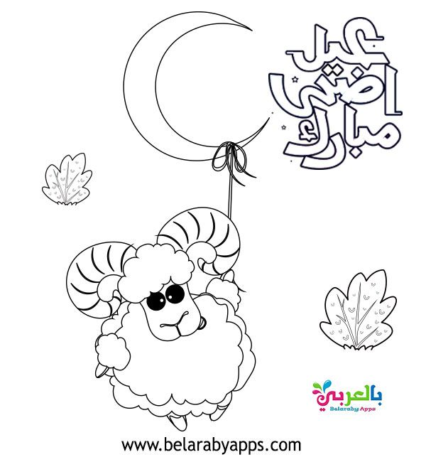 Free Eid Al Adha Coloring Pages Printable Belarabyapps In 2020 Coloring Pages Cool Coloring Pages Eid Activities
