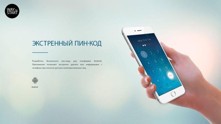 Экстренный пин-код | Мобильное приложение - Android | www.play.google.com/store/apps/details?id=us.stubs.deleter